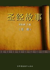 圣经故事(第二册)