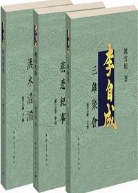 李自成.第3卷:全3册-紫禁城内外