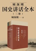 顾颉刚国史讲话全本(共三册)