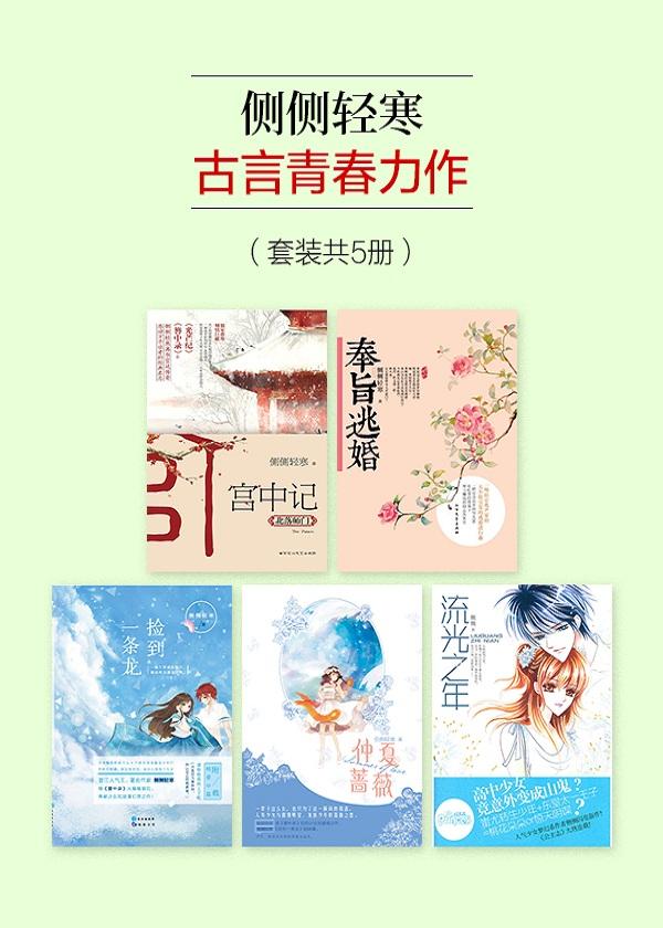 侧侧轻寒古言青春力作(套装共5册)