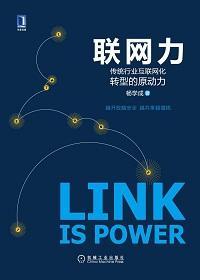 联网力:传统行业互联网化转型的原动力