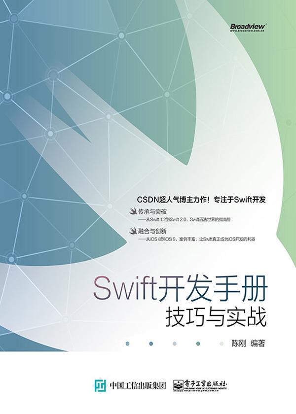 Swift开发手册:技巧与实战
