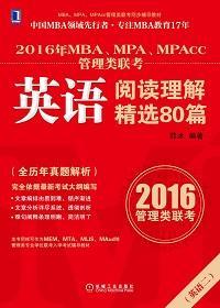 2016年MBA、MPA、MPAcc管理类联考英语阅读理解精选80篇