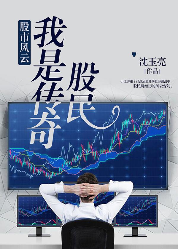 股市风云:我是传奇股民