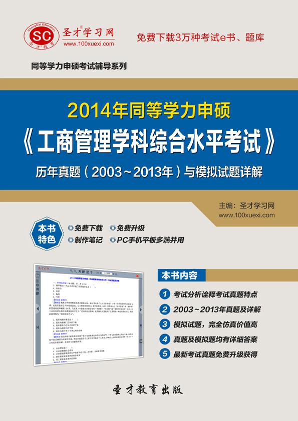 2014年同等学力申硕《工商管理学科综合水平考试》历年真题(2003~2013年)与模拟试题详解