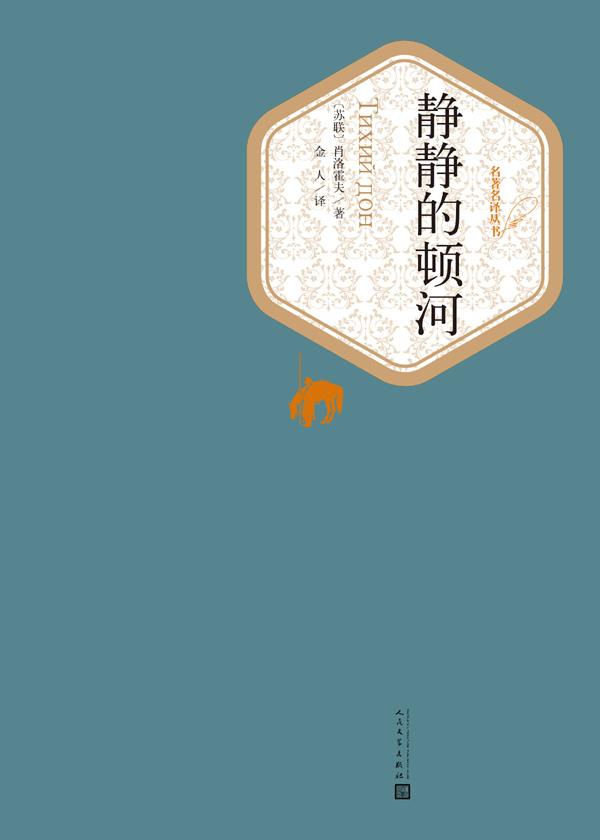 名著名译丛书·静静的顿河(全4册)