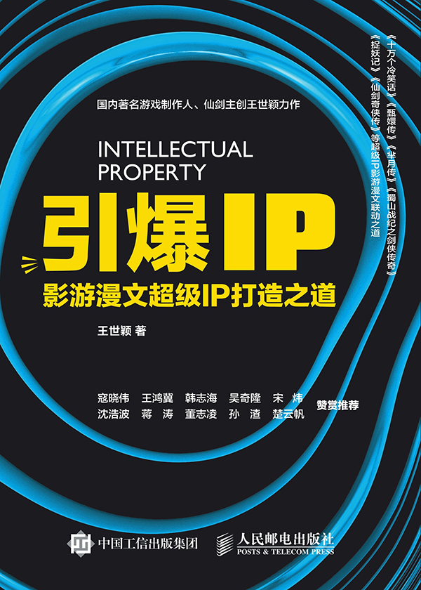 引爆IP:影游漫文超级IP打造之道