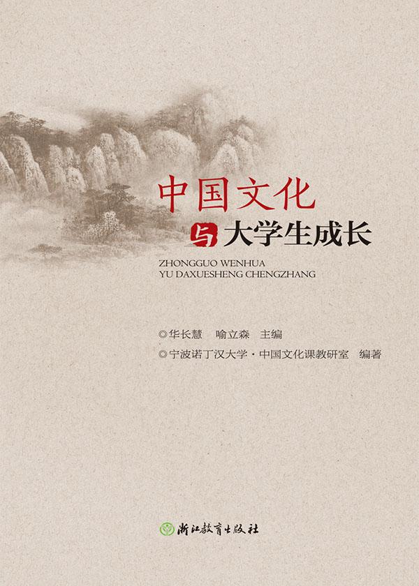 中国文化与大学生成长