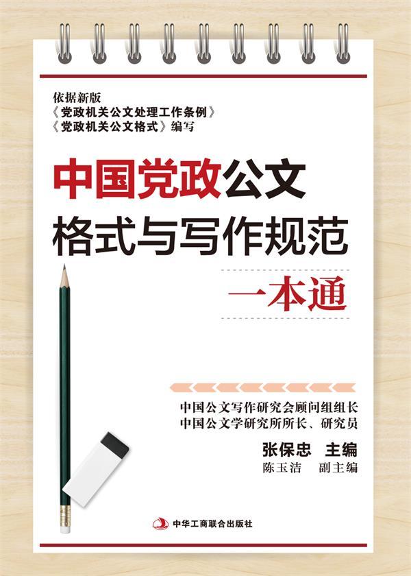 中国党政公文格式与写作规范一本通