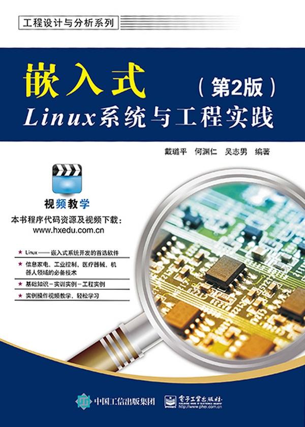 嵌入式Linux系统与工程实践(第2版)