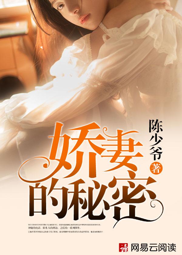 娇妻的秘密小说