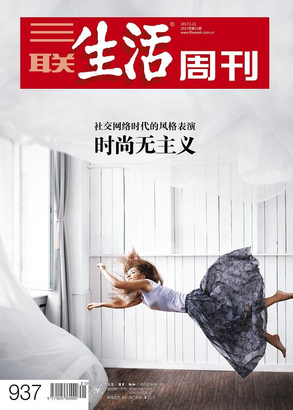 三联生活周刊·时尚无主义:社交网络时代的风格表演
