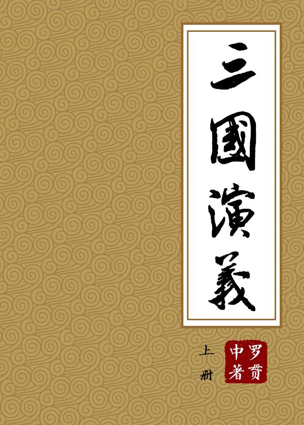 三国演义(上册)