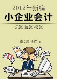 新编小企业会计记账、算账、报账入门手册