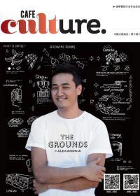 《Cafe Culture | 啡言食语》中文版 第3期