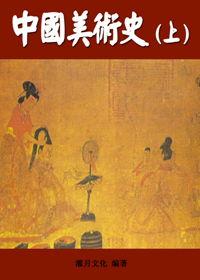 中国美术史(上)