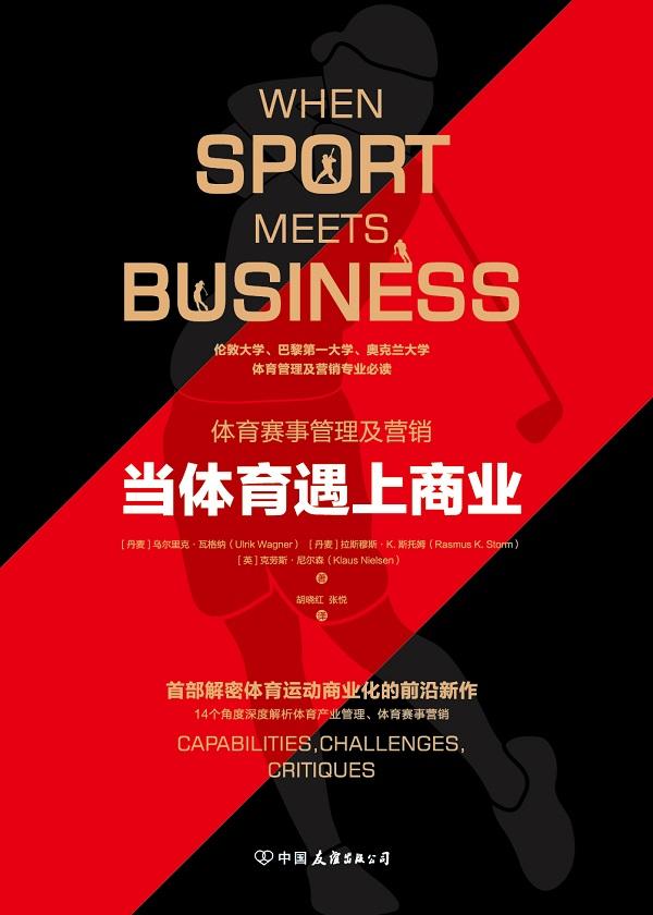 体育赛事管理及营销:当体育遇上商业