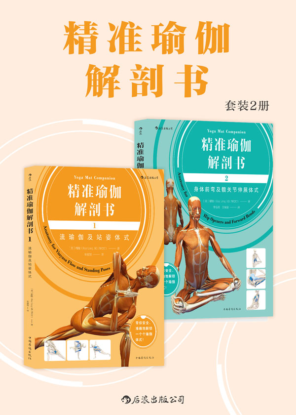 精准瑜伽解剖书(套装共2册)