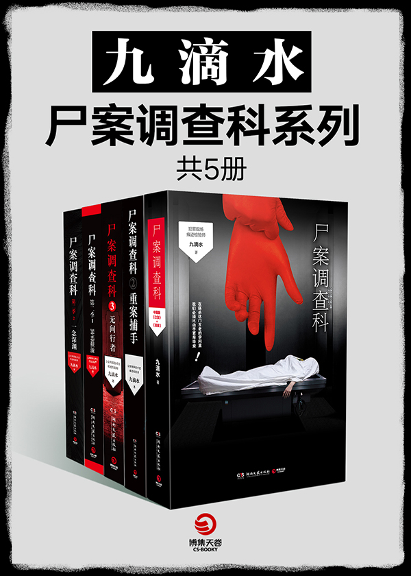 九滴水·尸案调查科系列(全5册)