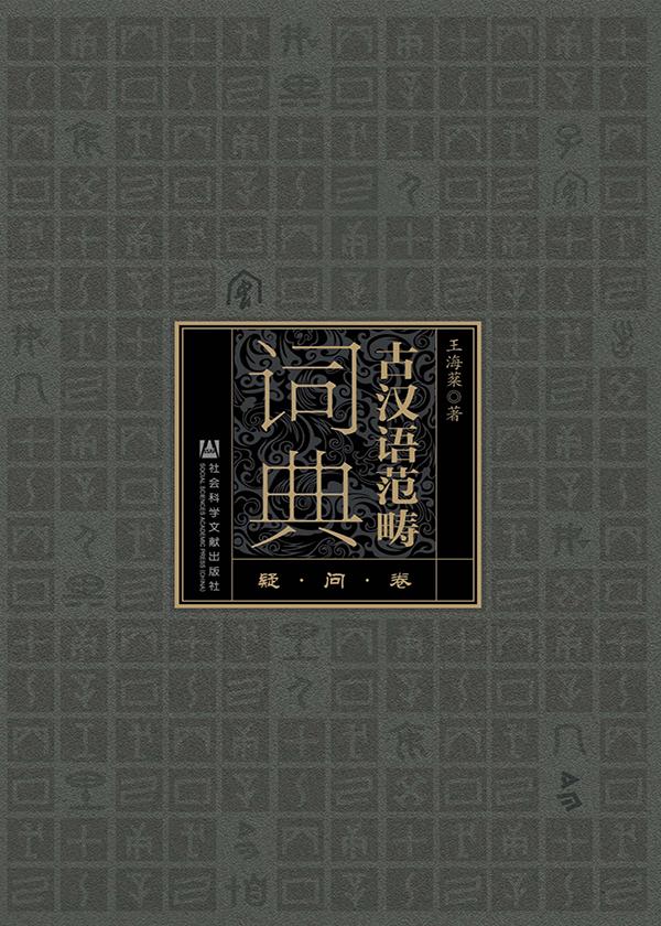 古汉语范畴词典·疑问卷