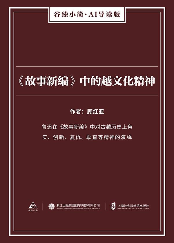 《故事新编》中的越文化精神(谷臻小简·AI导读版)