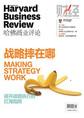 战略摔在哪(《哈佛商业评论》2015年第3期)
