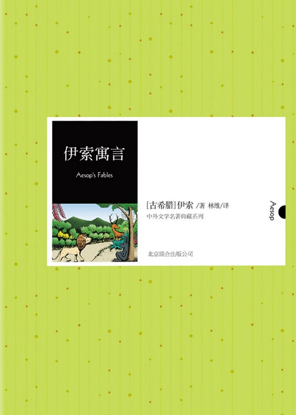 伊索寓言(中外文学名著典藏系列)