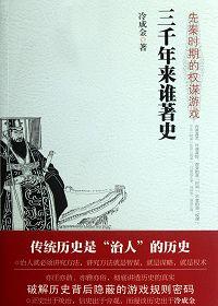 三千年来谁著史——先秦时期的权谋游戏