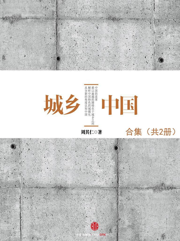 城乡中国合集(共2册)