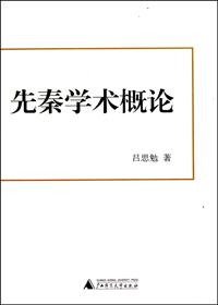 先秦学术概论