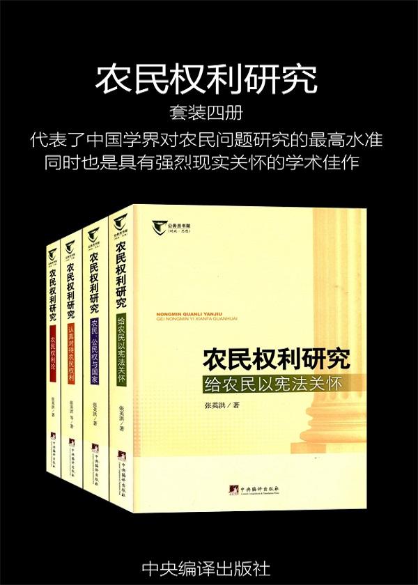 农民权利研究(套装共4册)