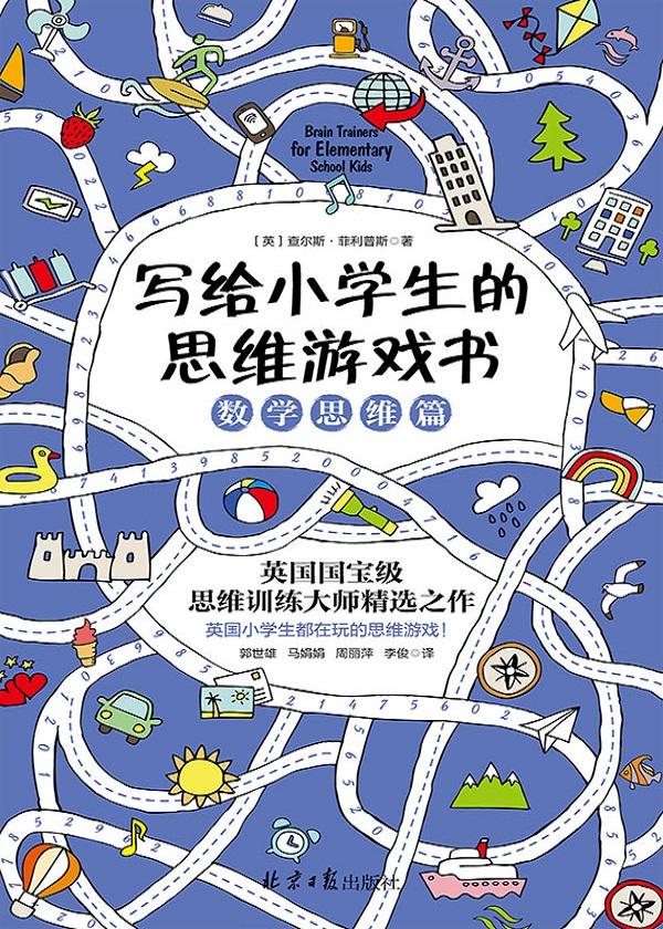 写给小学生的思维游戏书:数学思维篇