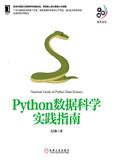 Python数据科学实践指南
