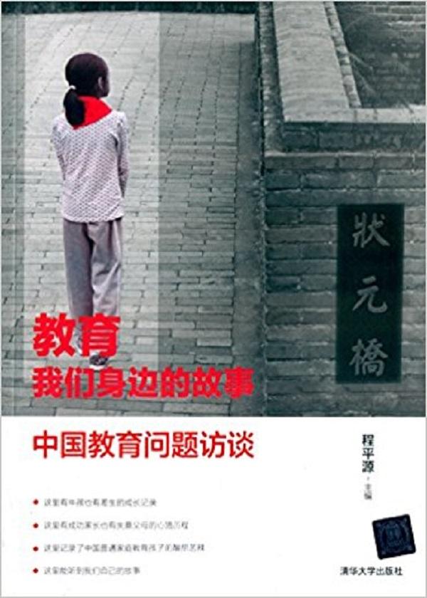 教育·我们身边的故事:中国教育问题访谈