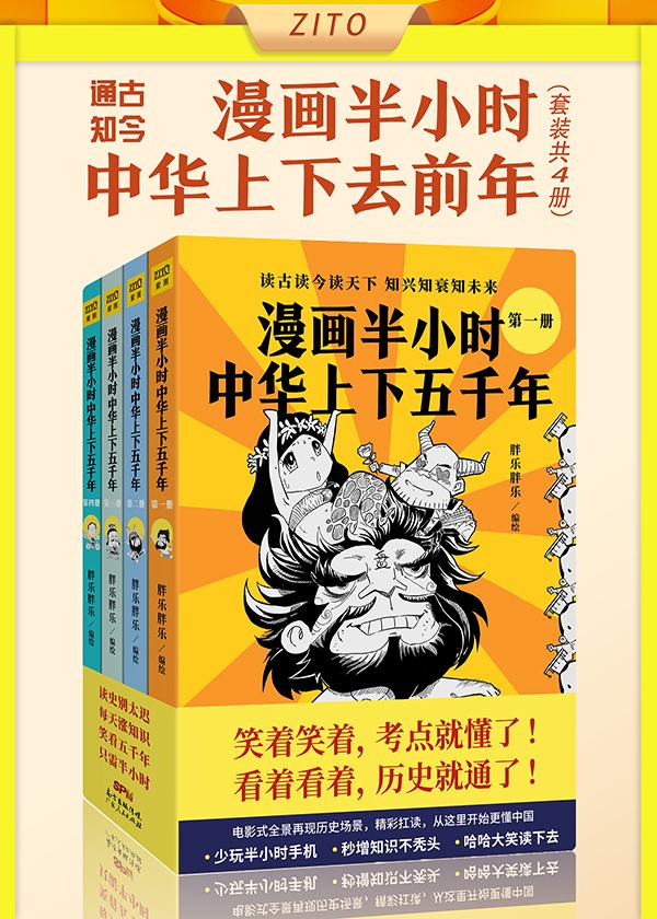 漫画半小时中华上下五千年(全四册)