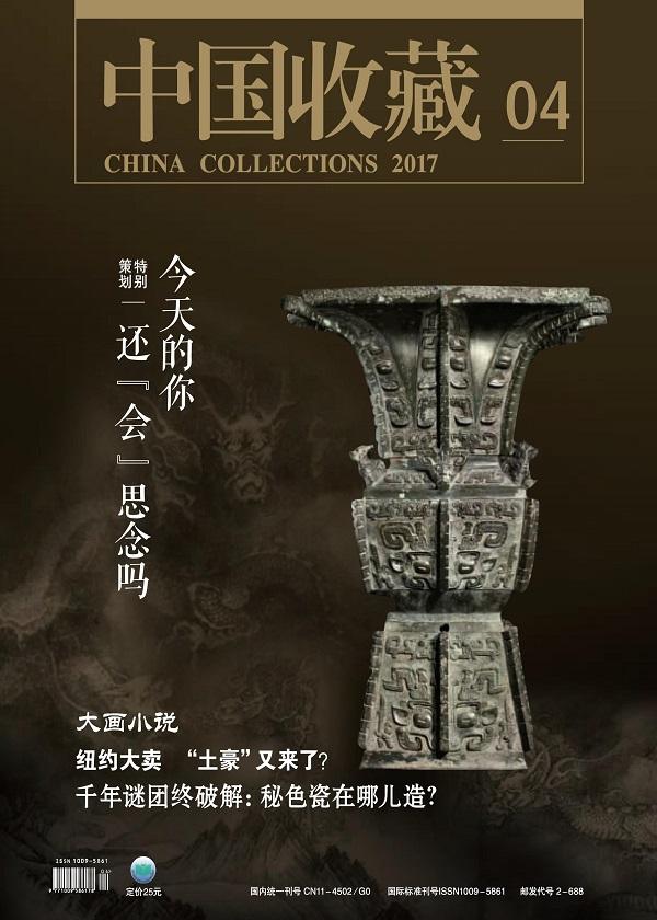 中国收藏2017年4月第4期