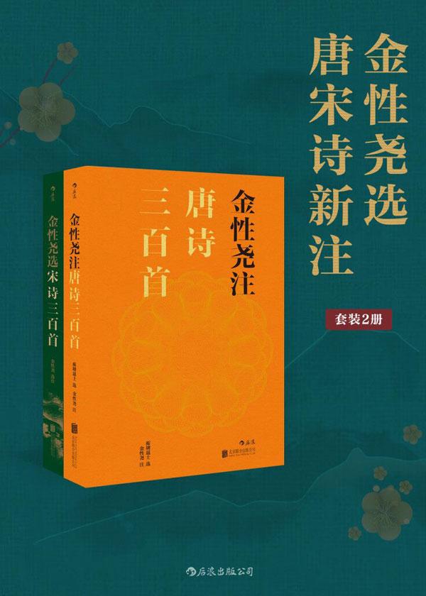 金性尧选唐宋诗新注(套装2册)