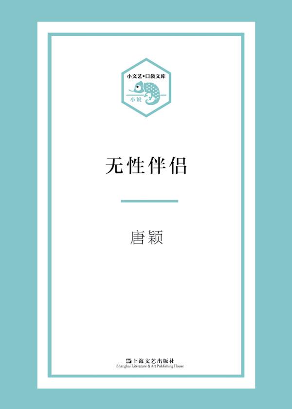 小文艺·口袋文库·无性伴侣
