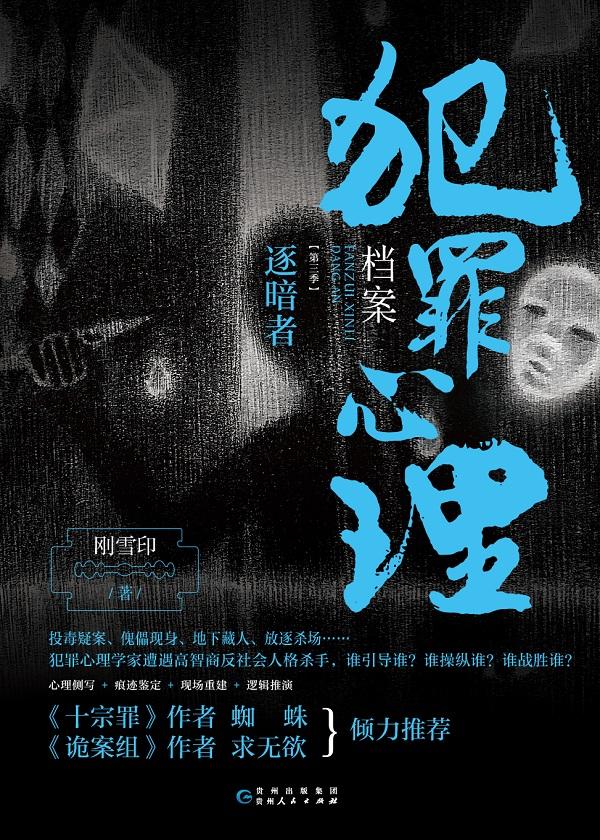 犯罪心理档案·第三季:逐暗者