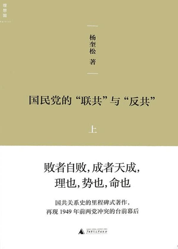 """国民党的""""联共""""与""""反共""""(上下)"""