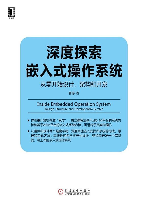 深度探索嵌入式操作系统:从零开始设计、架构和开发