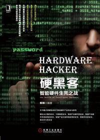 硬黑客:智能硬件生死之战