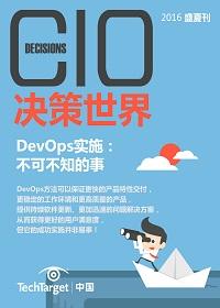 《CIO决策世界》2016盛夏刊:DevOps实施:不可不知的事