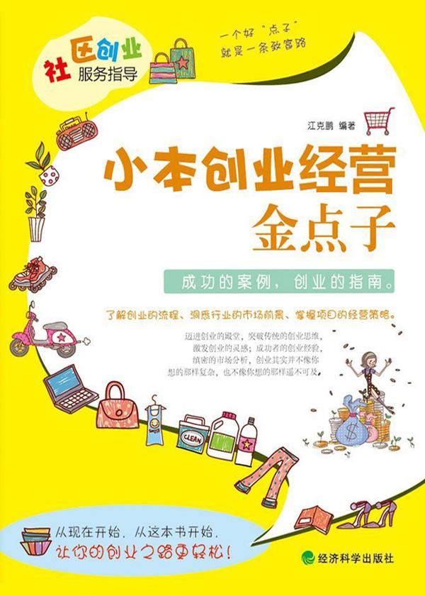 小本创业经营金点子:社区创业服务指导