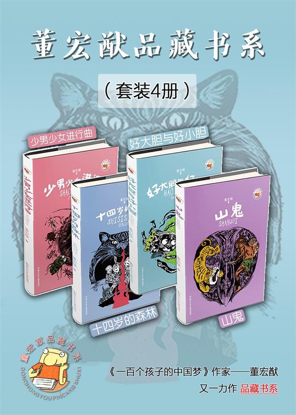 董宏猷品藏书系(套装4册)