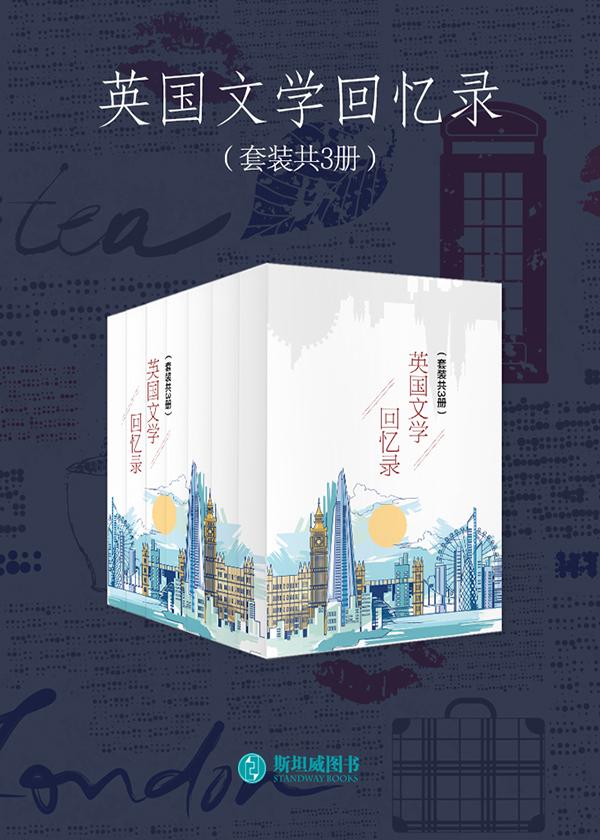 英国文学回忆录(套装共3册)