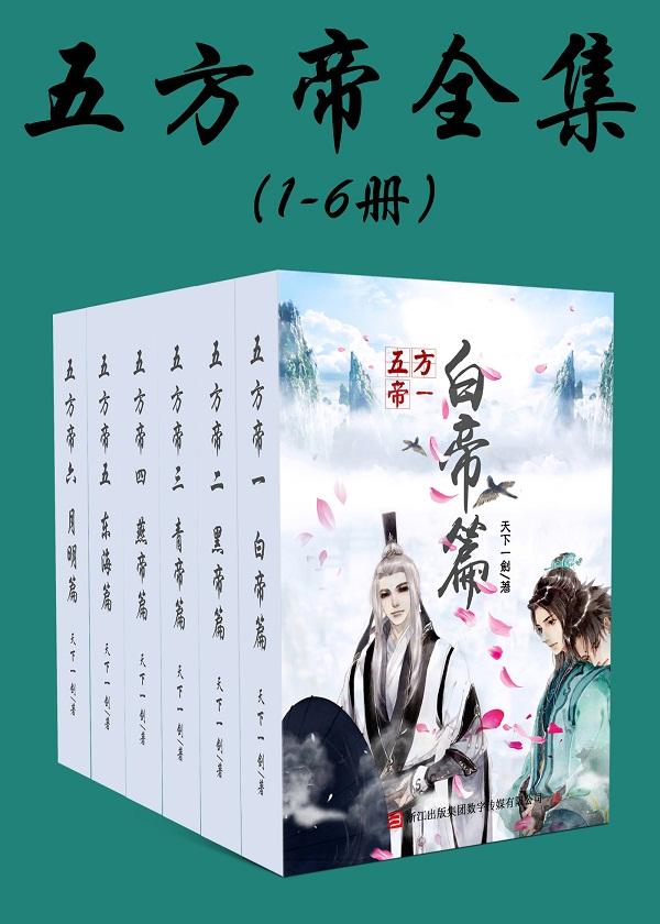 五方帝合集(全6册)(仙风侠骨英雄泪)