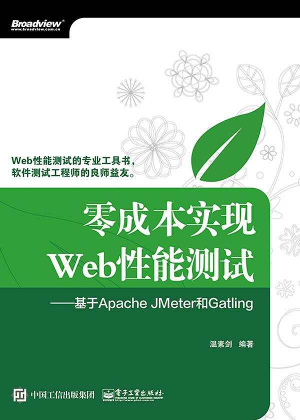 零成本实现Web性能测试:基于Apache JMeter和Gatling