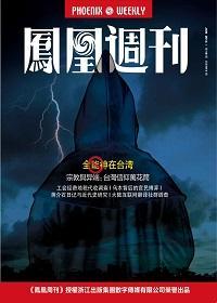 香港凤凰周刊·全能神在台湾