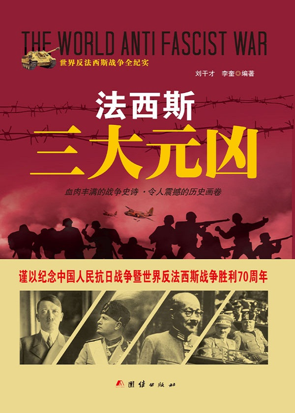 世界反法西斯战争全纪实——法西斯三大元凶